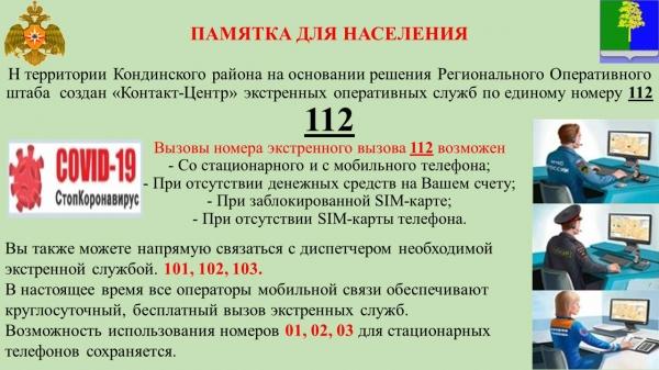 Контакт центр экстренных оперативных служб 112