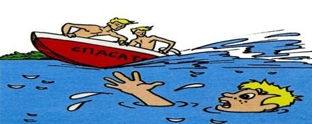 Картинки по запросу безопасность на водоемах